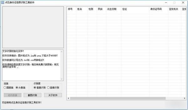 点五身份证信息识别工具软件下载