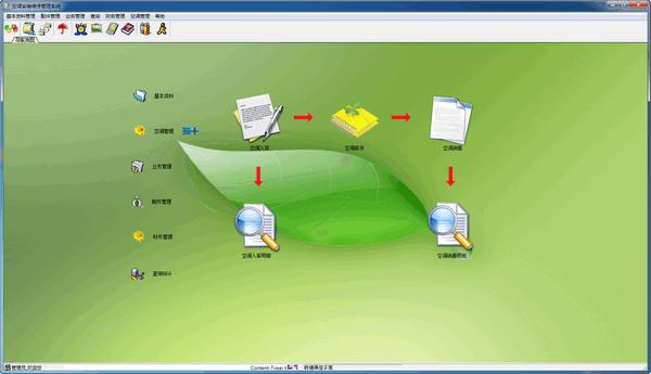兴华空调安装服务管理系统下载