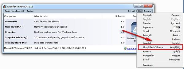 Win10系统性能测试工具(ExperienceIndexOK)下载