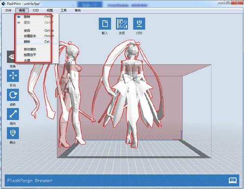 FlashPrint(闪铸切片软件)下载