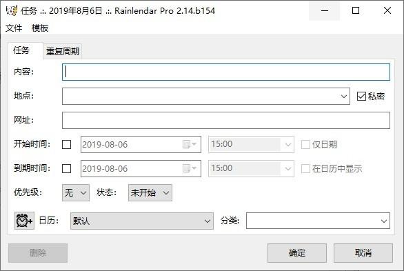 Rainlendar桌面日历下载