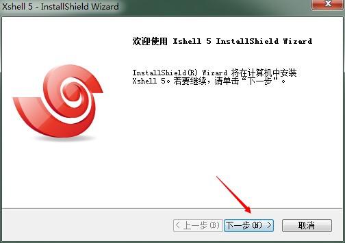 XShell(免费SSH客户端)下载