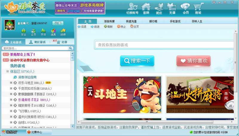 温州游戏茶苑2009下载_【游戏茶苑】游戏茶苑官方版免费下载_2345软件宝库