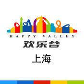 上海歡樂谷